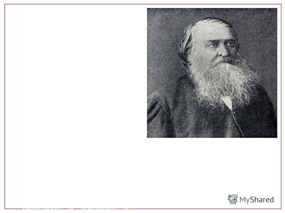 В 1844 году выступил с первыми стихами в