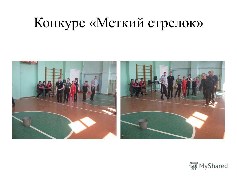 Конкурс «Меткий стрелок»