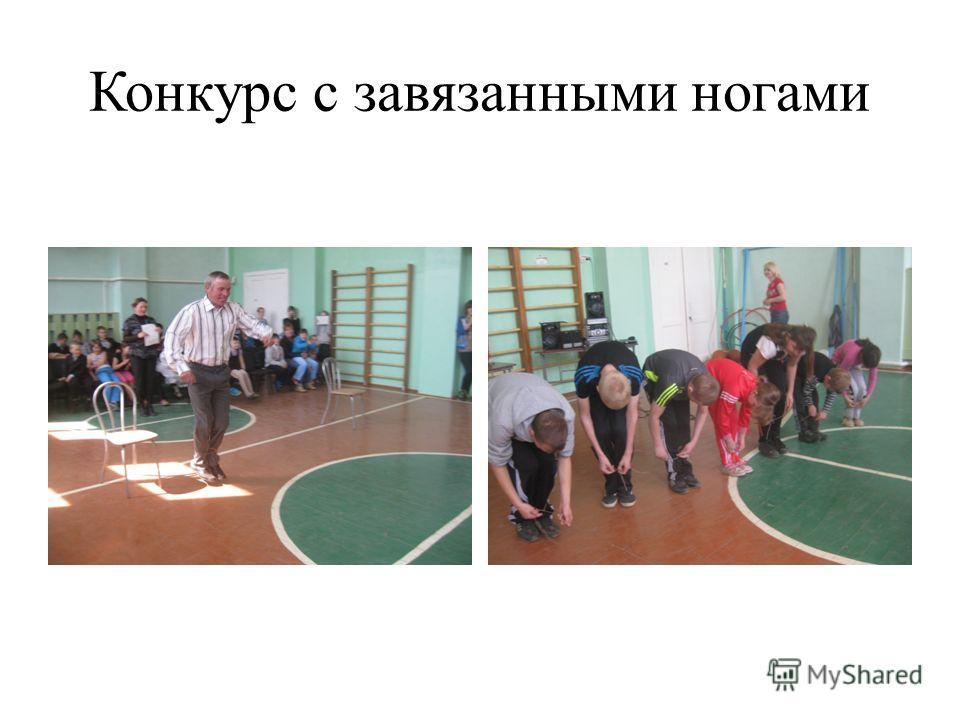 Конкурс с завязанными ногами