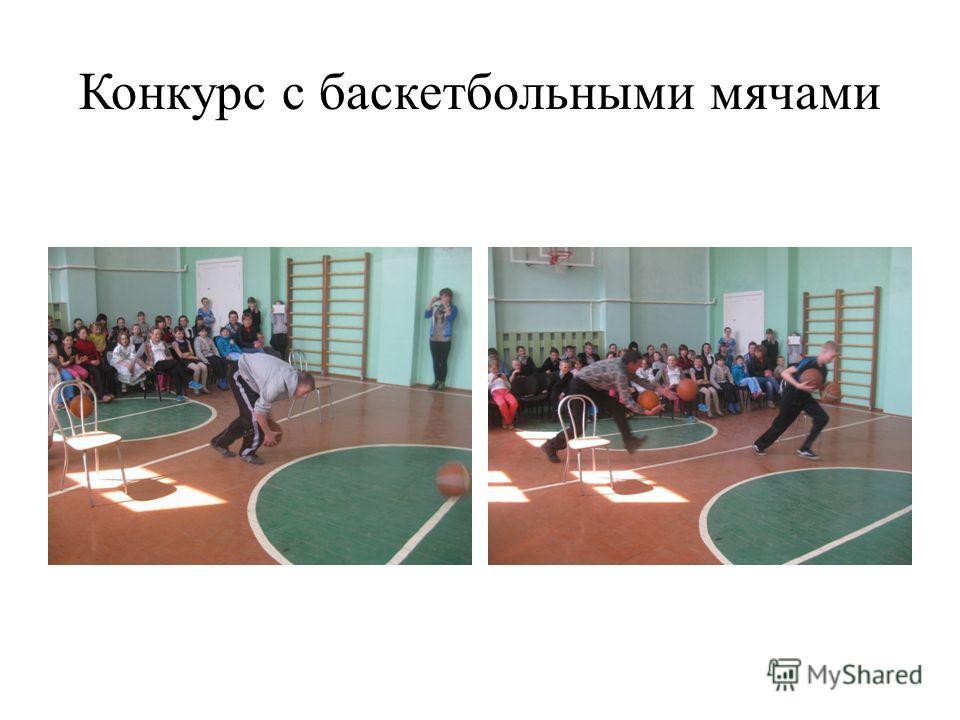 Конкурс с баскетбольными мячами