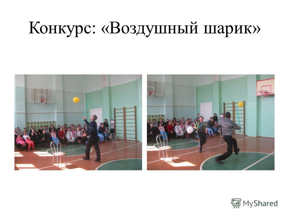 Конкурс: «Воздушный шарик»