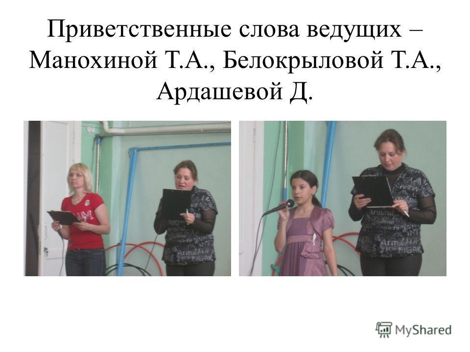 Приветственные слова ведущих – Манохиной Т.А., Белокрыловой Т.А., Ардашевой Д.