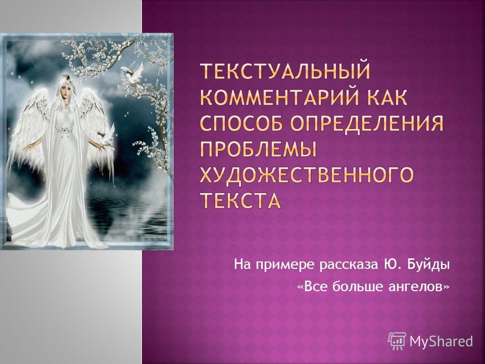 На примере рассказа Ю. Буйды «Все больше ангелов»
