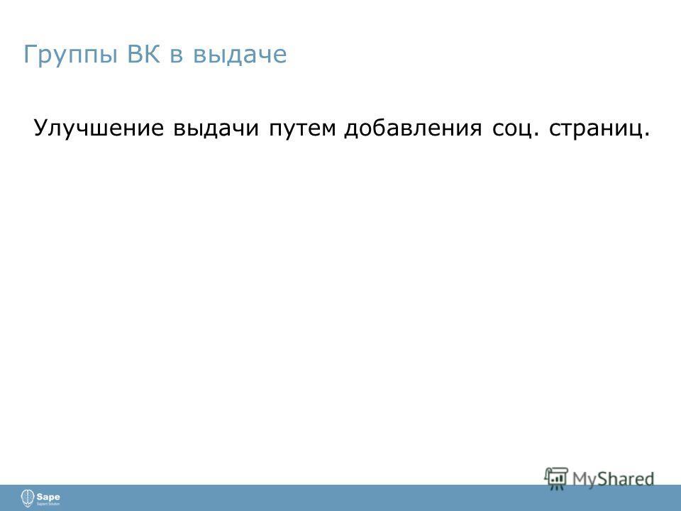 Группы ВК в выдаче Улучшение выдачи путем добавления соц. страниц.