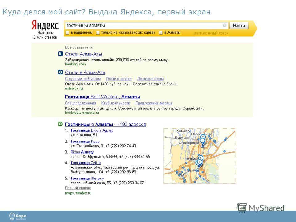 Куда делся мой сайт? Выдача Яндекса, первый экран