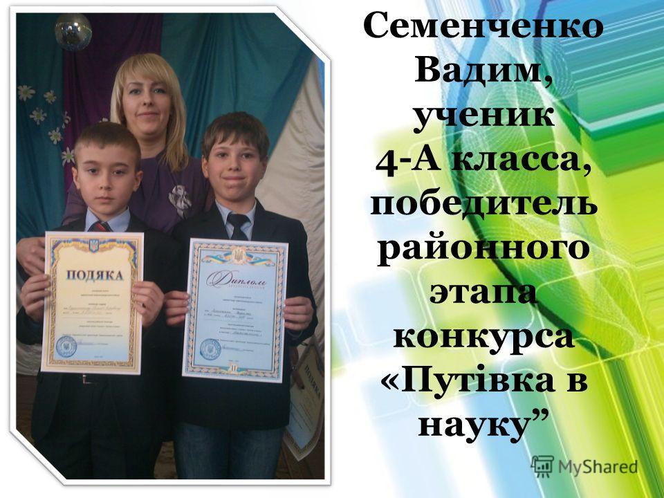 Семенченко Вадим, ученик 4-А класса, победитель районного этапа конкурса «Путівка в науку