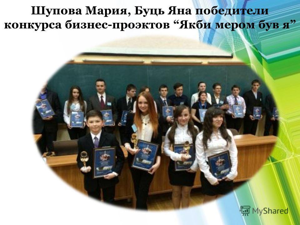 Шупова Мария, Буць Яна победители конкурса бизнес-проэктов Якби мером був я