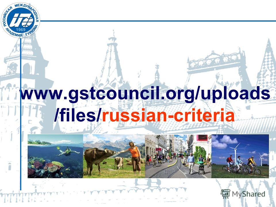 www.gstcouncil.org/uploads /files/russian-criteria