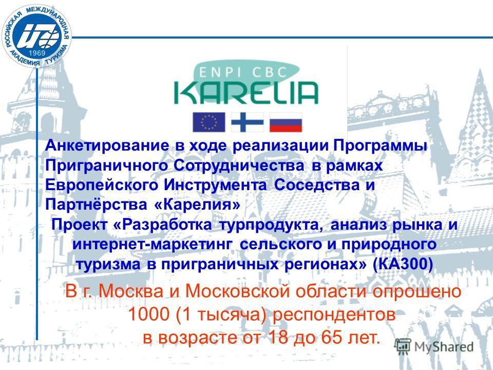 В г. Москва и Московской области опрошено 1000 (1 тысяча) респондентов в возрасте от 18 до 65 лет. Анкетирование в ходе реализации Программы Приграничного Сотрудничества в рамках Европейского Инструмента Соседства и Партнёрства «Карелия» Проект «Разр