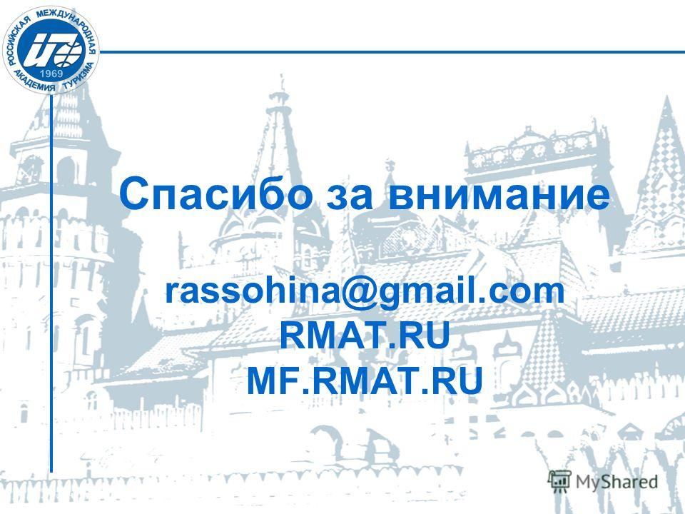Спасибо за внимание rassohina@gmail.com RMAT.RU MF.RMAT.RU
