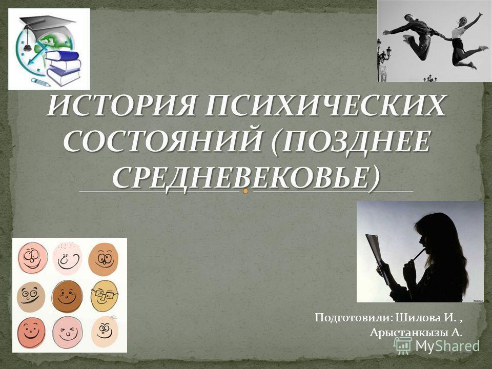 Подготовили: Шилова И., Арыстанкызы А.