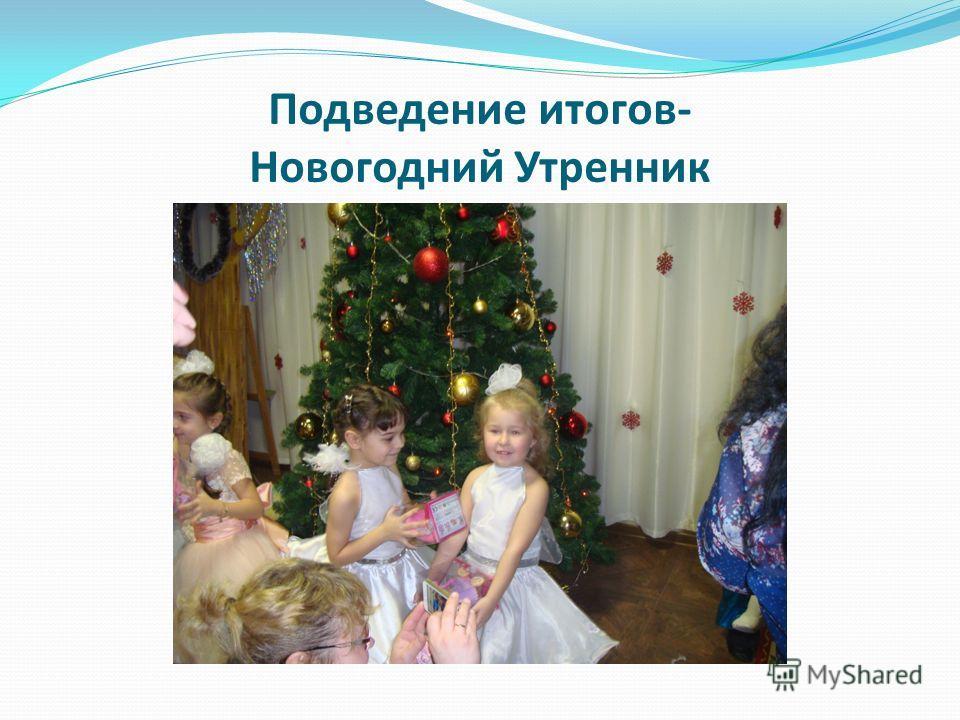 Подведение итогов- Новогодний Утренник