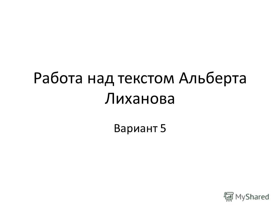 Работа над текстом Альберта Лиханова Вариант 5