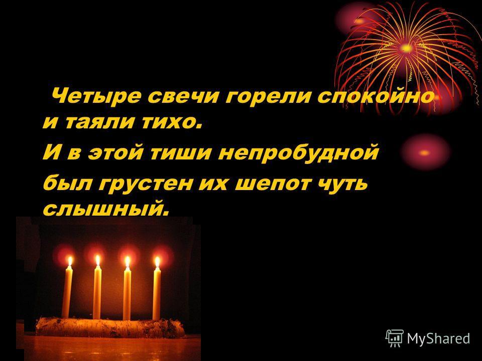 Четыре свечи горели спокойно и таяли тихо. И в этой тиши непробудной был грустен их шепот чуть слышный.