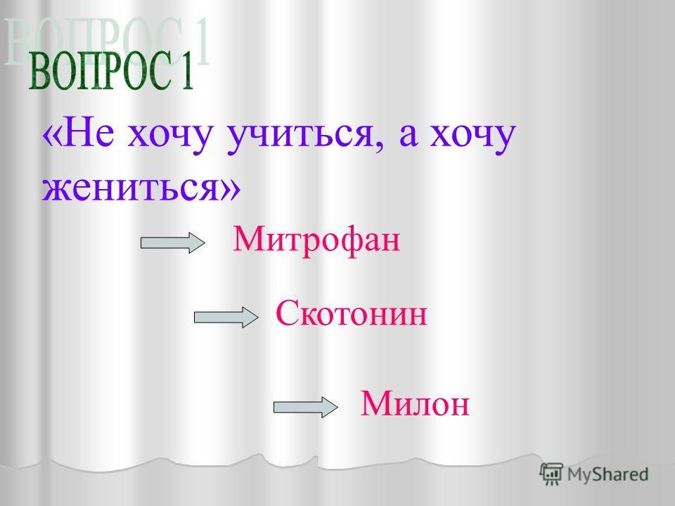 «Не хочу учиться, а хочу жениться» Митрофан Скотонин Милон