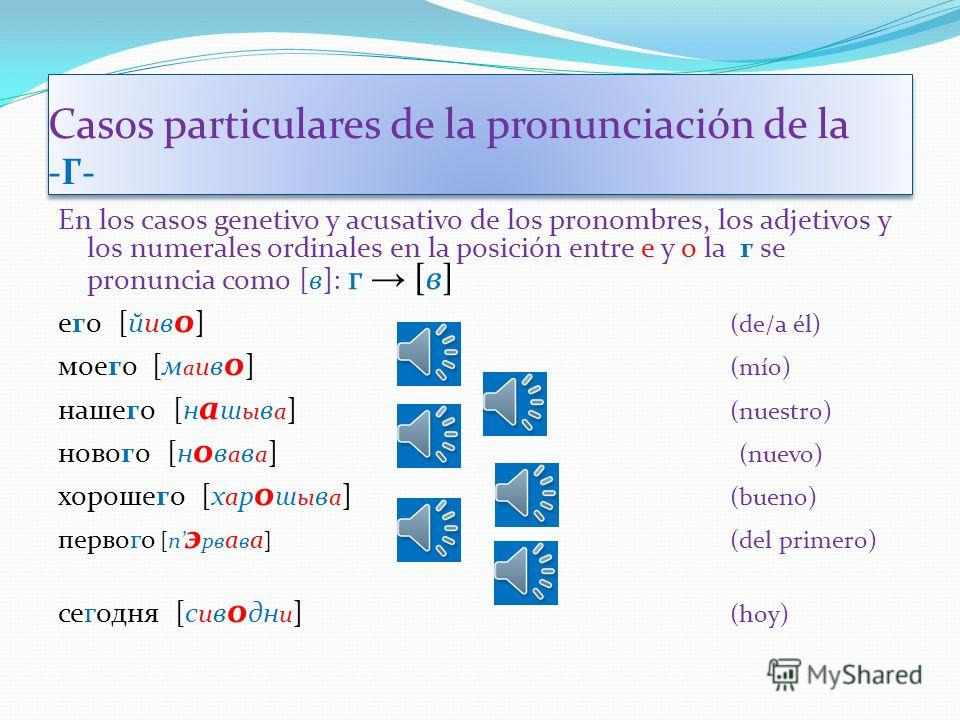 Casos particulares de la pronunciación de la ч En pocas, pero frecuentes, palabras las combinaciones de letras чт y чн por tradición se pronuncian como [шт] и [шн]: Ч [ш] что [шт о ] (qué) конечно [к а н э шн а ] (por supuesto) скучно [ск у шн а ] (e