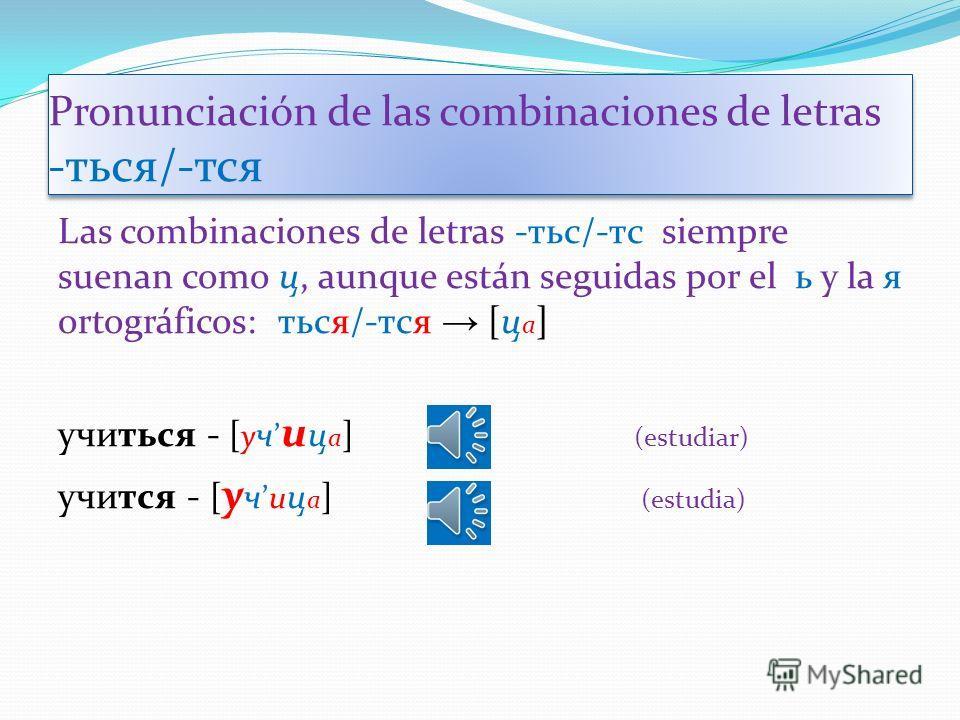 Pronunciación de la combinación de letras сч La combinación de letras сч se pronuncia como [шш] сч [ш ш] счастье – [шш а стй и ] (felicidad) считать – [шш и т а т ] (contar, calcular)