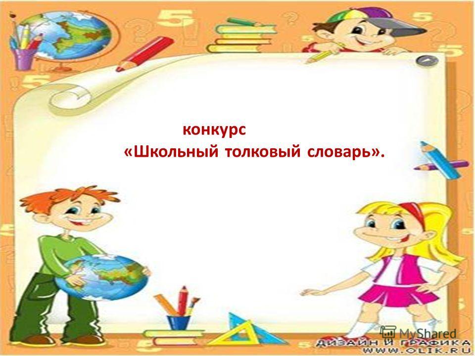 конкурс «Школьный толковый словарь».