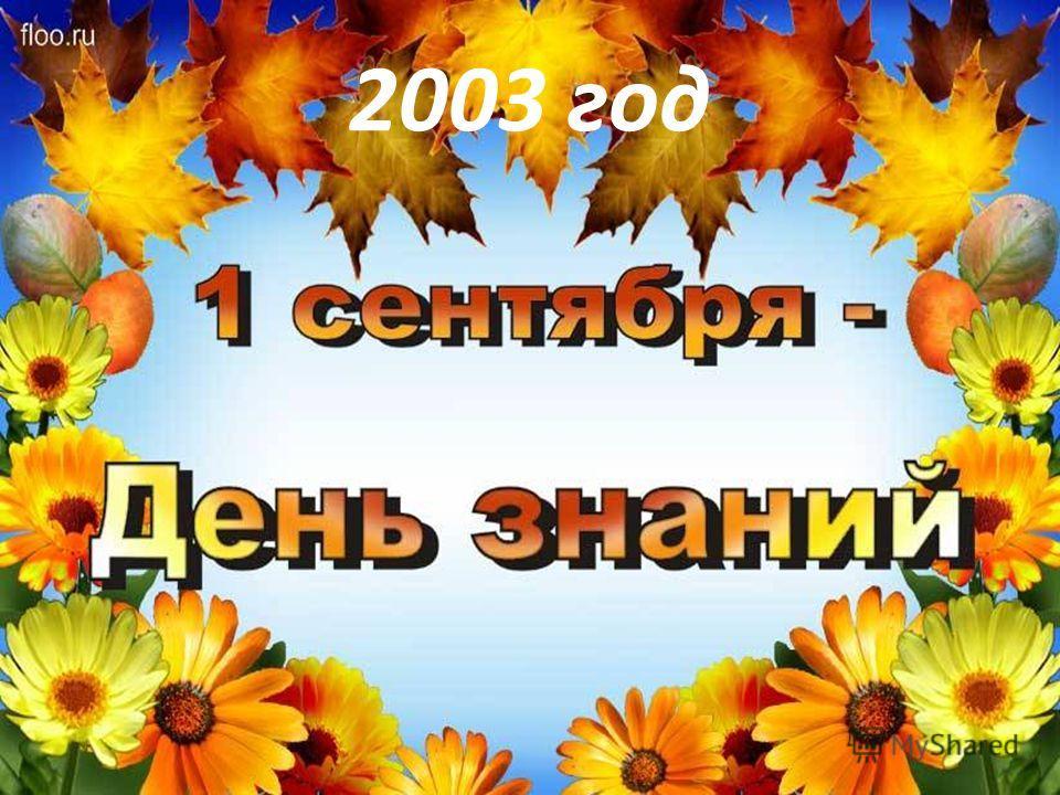 2003 год