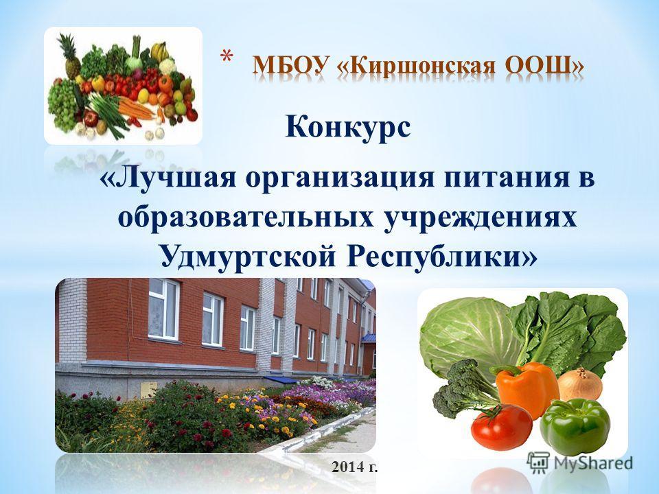 Конкурс «Лучшая организация питания в образовательных учреждениях Удмуртской Республики» 2014 г.