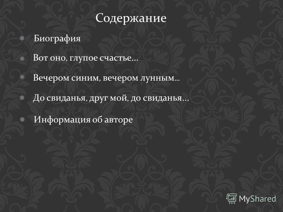 Биография Вот оно, глупое счастье... Содержание Вечером синим, вечером лунным... До свиданья, друг мой, до свиданья... Информация об авторе