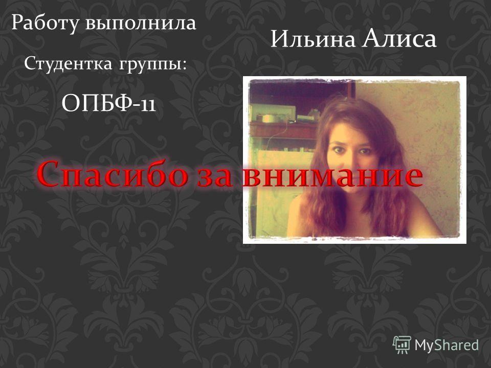 Работу выполнила Студентка группы : Ильина Алиса ОПБФ -11