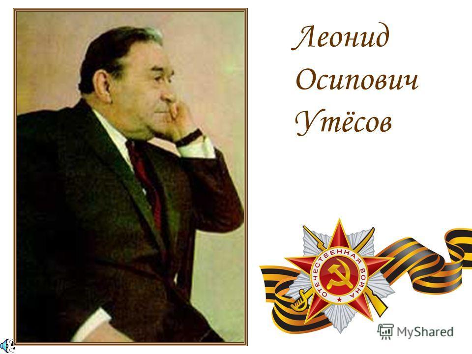 Леонид Осипович Утёсов