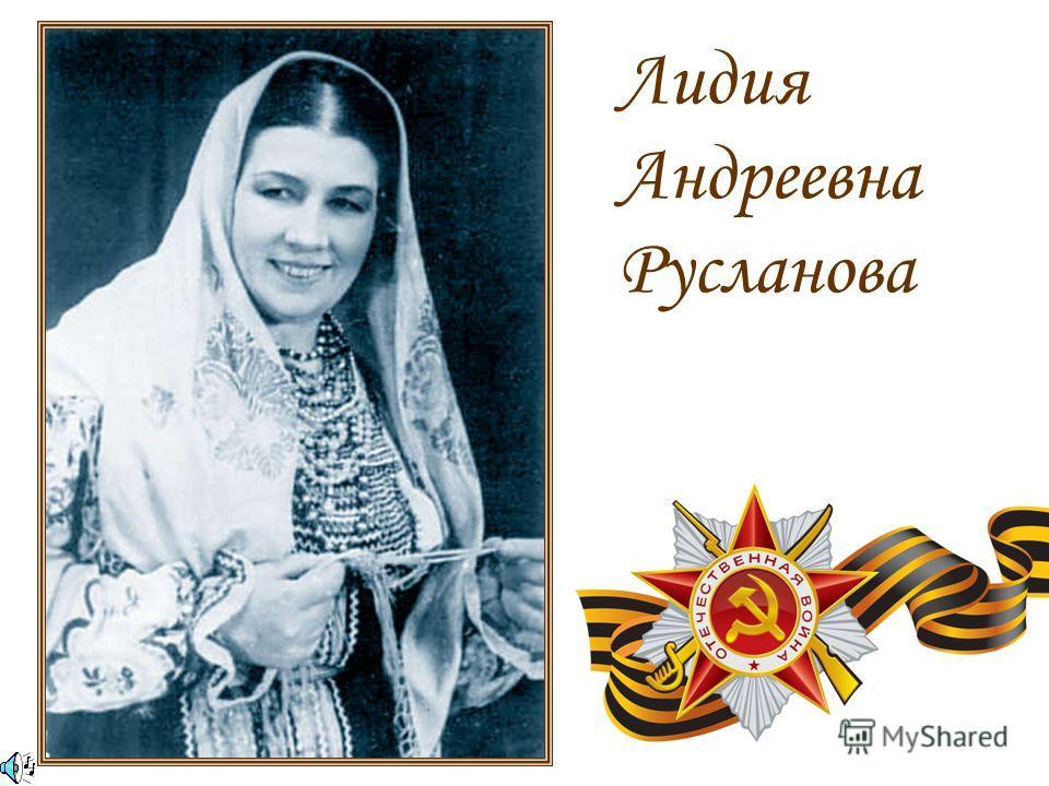 Лидия Андреевна Русланова