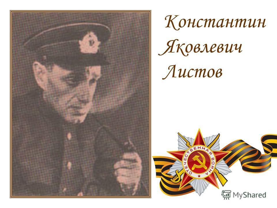 Константин Яковлевич Листов
