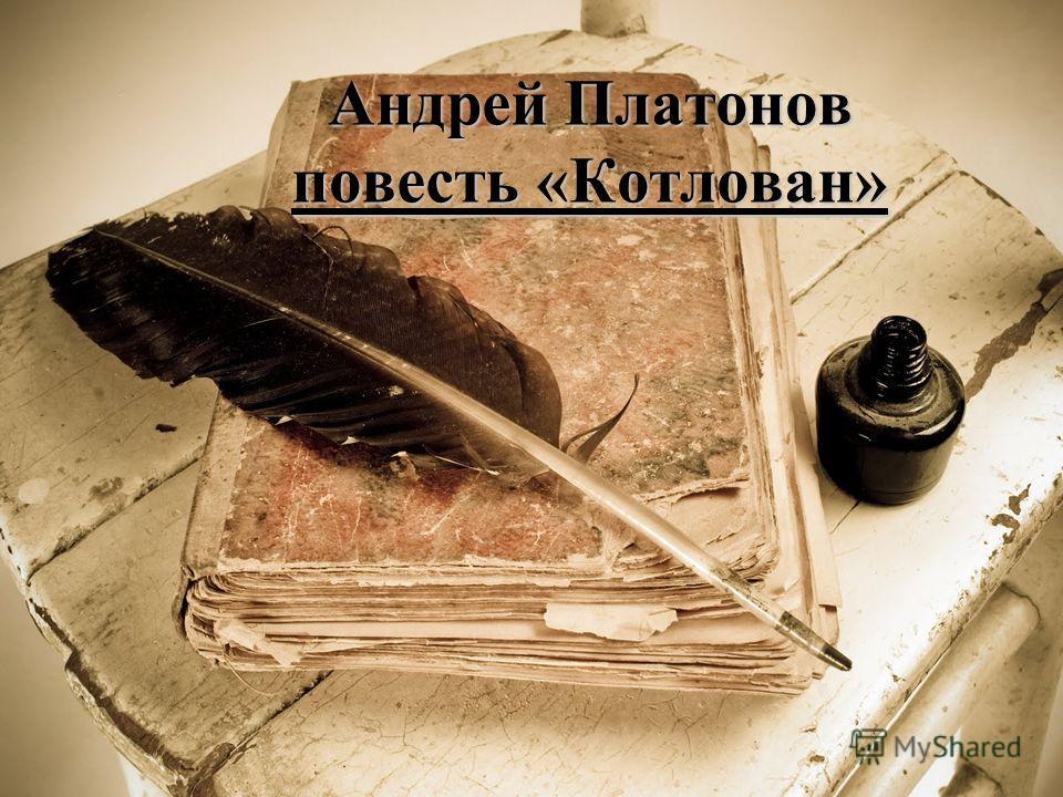 Андрей Платонов повесть «Котлован»