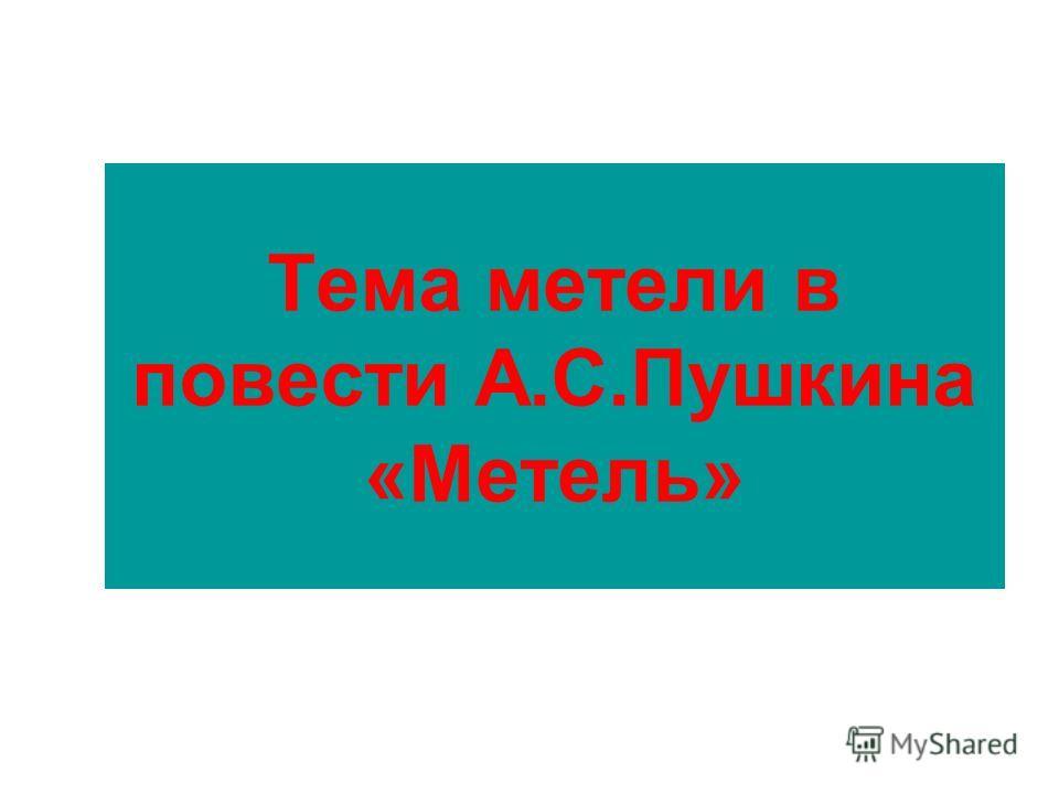 Тема метели в повести А.С.Пушкина «Метель»