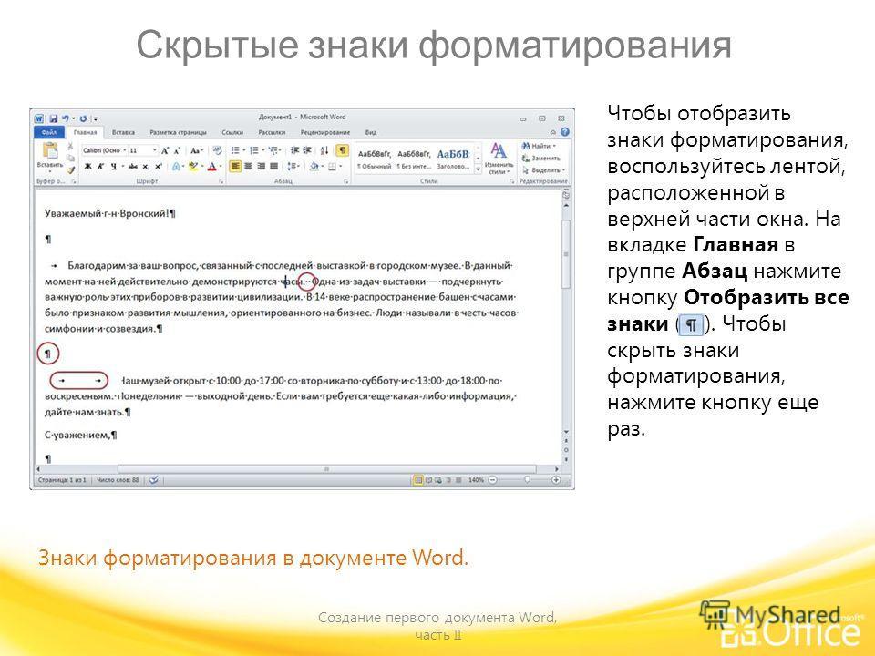 Скрытые знаки форматирования Создание первого документа Word, часть II Знаки форматирования в документе Word. Чтобы отобразить знаки форматирования, воспользуйтесь лентой, расположенной в верхней части окна. На вкладке Главная в группе Абзац нажмите
