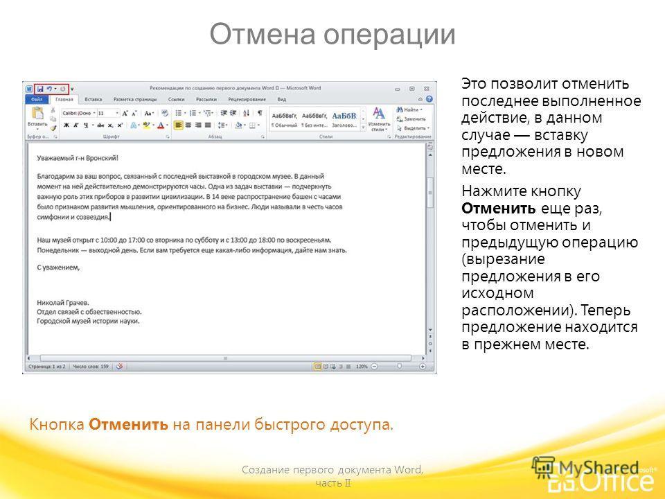 Отмена операции Создание первого документа Word, часть II Кнопка Отменить на панели быстрого доступа. Это позволит отменить последнее выполненное действие, в данном случае вставку предложения в новом месте. Нажмите кнопку Отменить еще раз, чтобы отме