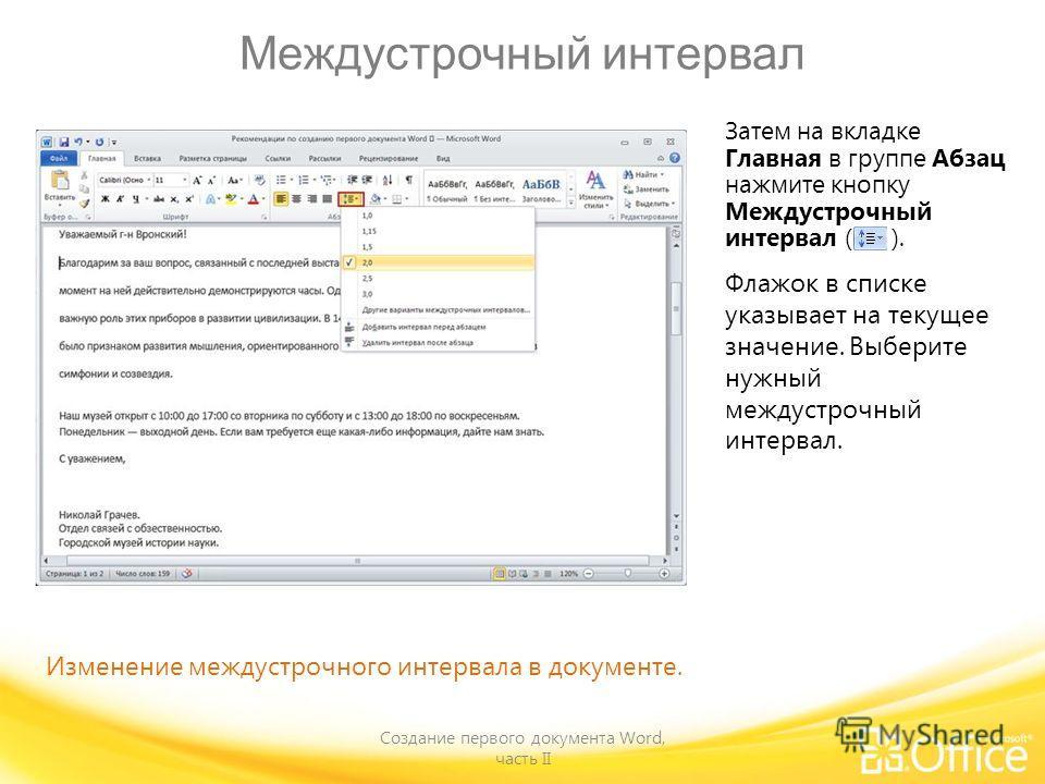 Междустрочный интервал Создание первого документа Word, часть II Изменение междустрочного интервала в документе. Затем на вкладке Главная в группе Абзац нажмите кнопку Междустрочный интервал ( ). Флажок в списке указывает на текущее значение. Выберит