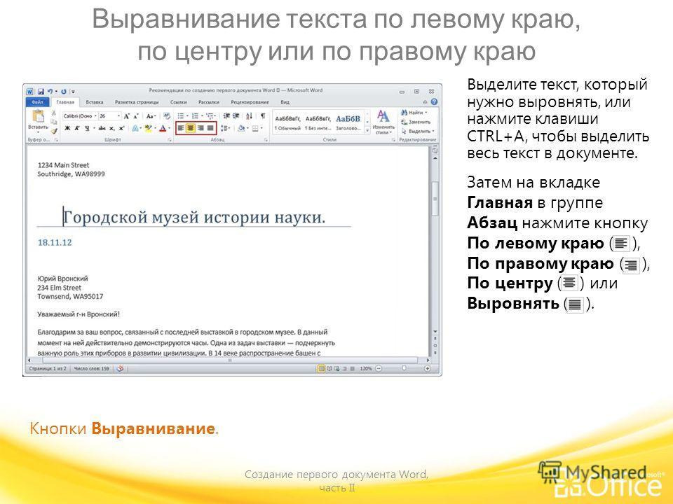 Выравнивание текста по левому краю, по центру или по правому краю Создание первого документа Word, часть II Кнопки Выравнивание. Выделите текст, который нужно выровнять, или нажмите клавиши CTRL+A, чтобы выделить весь текст в документе. Затем на вкла