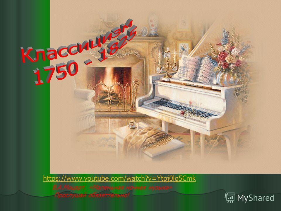 В.А.Моцарт. «Маленьная ночная музыка» Прослушай обязяттельно! https://www.youtube.com/watch?v=Ytpj0lg5Cmk
