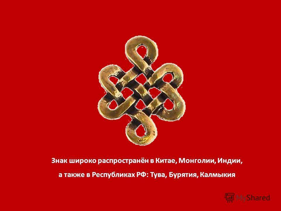 Знак широко распространён в Китае, Монголии, Индии, а также в Республиках РФ: Тува, Бурятия, Калмыкия