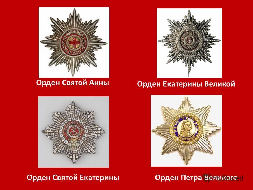 Орден Святой Анны Орден Екатерины Великой Орден Святой Екатерины Орден Петра Великого