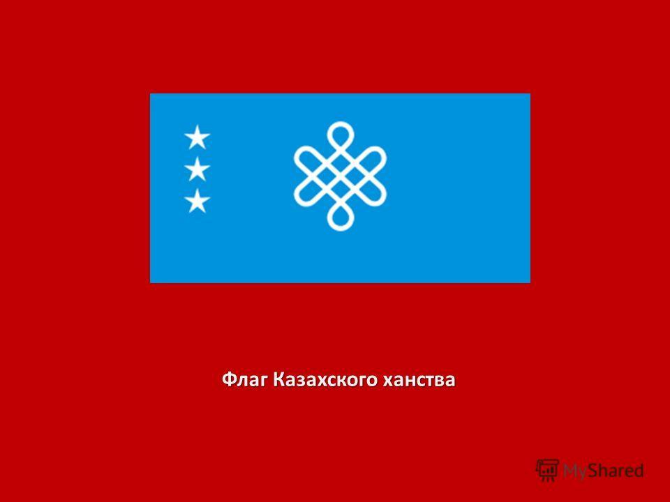 Флаг Казахского ханства