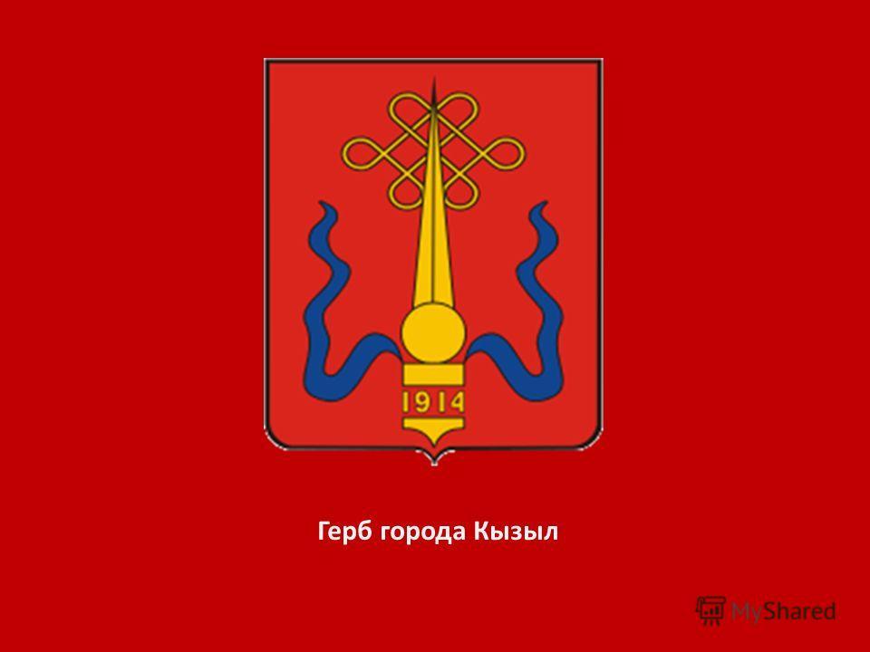 Герб города Кызыл