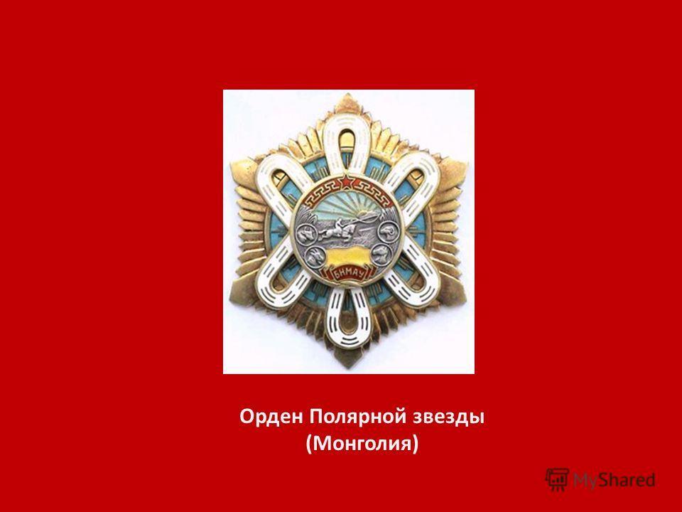 Орден Полярной звезды (Монголия)