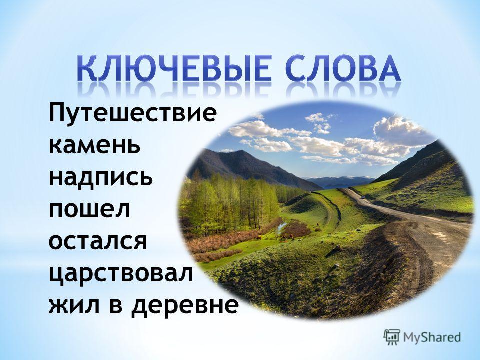 Путешествие камень надпись пошел остался царствовал жил в деревне