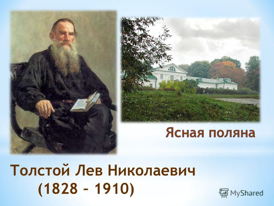 Толстой Лев Николаевич (1828 – 1910)