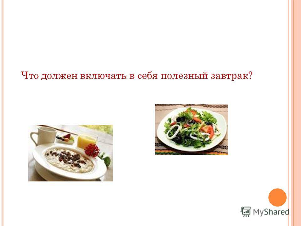 Что должен включать в себя полезный завтрак?