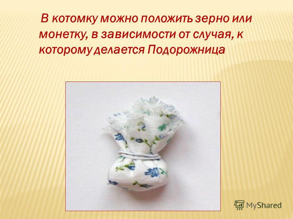 В котомку можно положить зерно или монетку, в зависимости от случая, к которому делается Подорожница