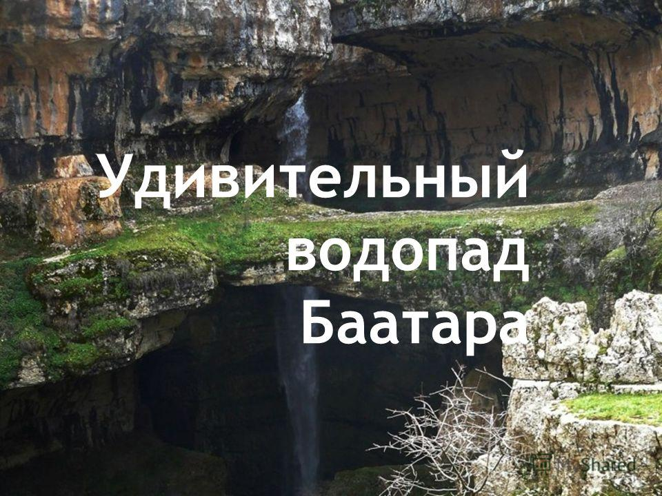 Удивительный водопад Баатара