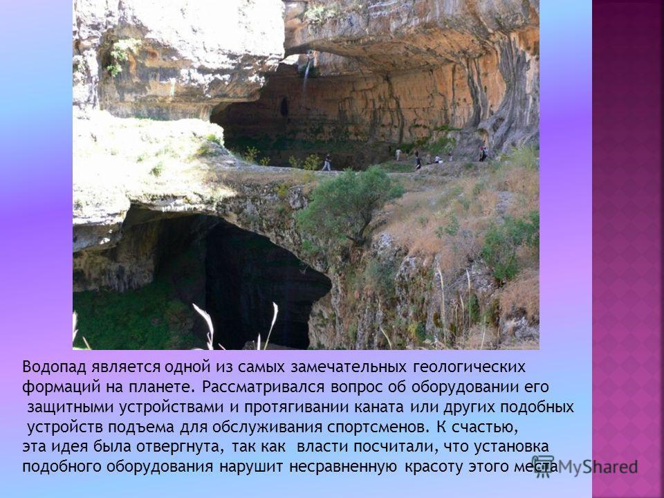 Водопад является одной из самых замечательных геологических формаций на планете. Рассматривался вопрос об оборудовании его защитными устройствами и протягивании каната или других подобных устройств подъема для обслуживания спортсменов. К счастью, эта