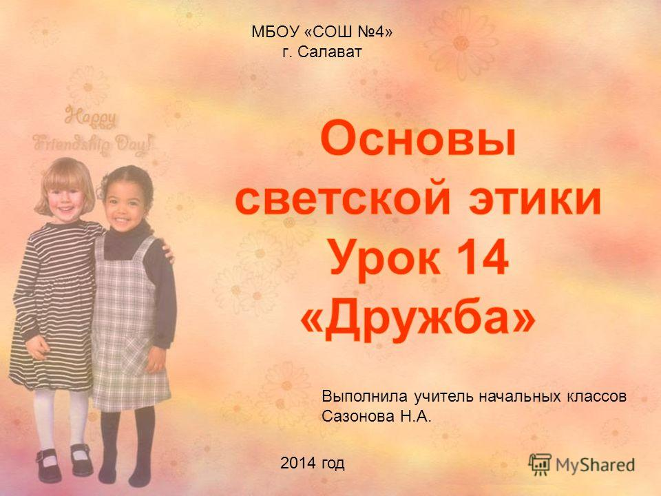 МБОУ «СОШ 4» г. Салават Выполнила учитель начальных классов Сазонова Н.А. 2014 год