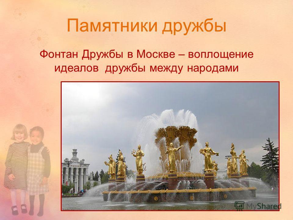 Памятники дружбы Фонтан Дружбы в Москве – воплощение идеалов дружбы между народами
