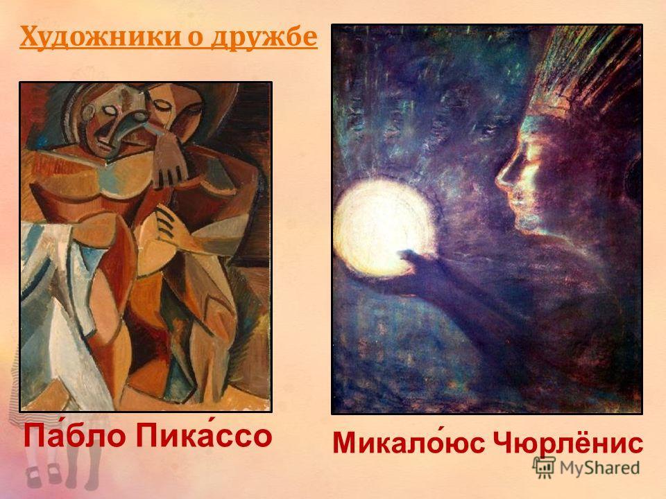 Художники о дружбе Микало́юс Чюрлёнис Па́бло Пика́ссо